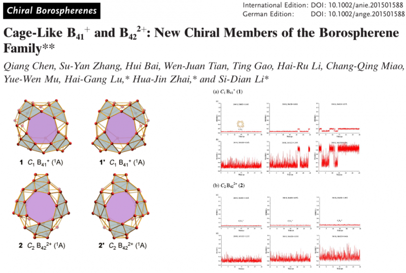 Cage-Like B_41^+ and B_42^2+: New Chiral Members of the Borospherene Family